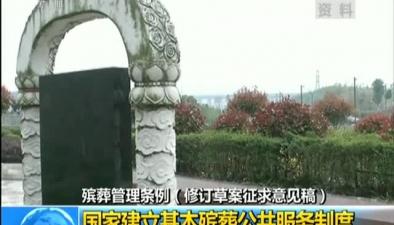 殯葬管理條例(修訂草案徵求意見稿):國家建立基本殯葬公共服務制度