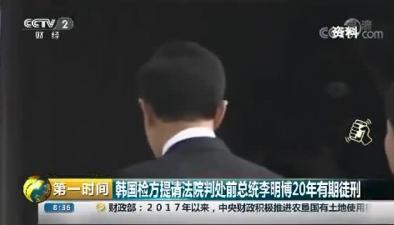 韓國檢方提請法院判處前總統李明博20年有期徒刑