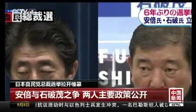 日本自民黨總裁選舉拉開帷幕