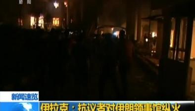 伊拉克:抗議者對伊朗領事館縱火