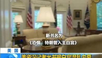 美國:美資深記者出書揭白宮混亂內幕