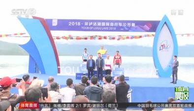 環瀘沽湖國際自行車公開賽在四川舉行