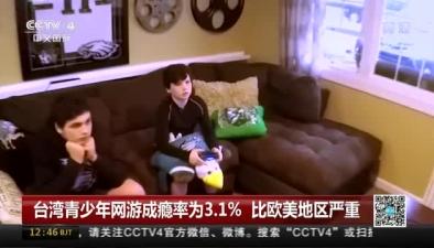 臺灣青少年網遊成癮率為3.1% 比歐美地區嚴重