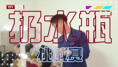 """鄭嘉穎 參與""""扔水瓶挑戰"""""""