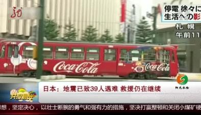 日本:地震已致39人遇難 救援仍在繼續