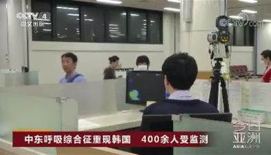 中東呼吸綜合徵重現韓國 400余人受監測