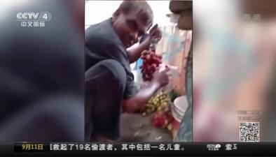 遊客偷拍巴基斯坦商販將青葡萄染紅