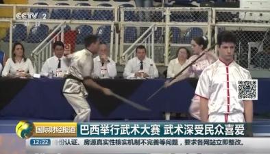 巴西舉行武術大賽 武術深受民眾喜愛