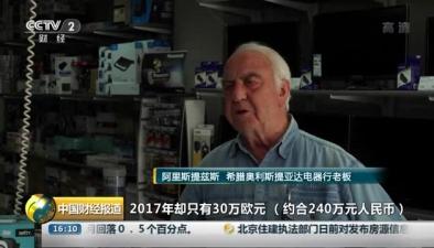 79歲還不能退休的希臘電器行老板