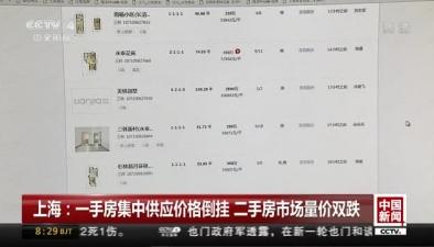 上海:一手房集中供應價格倒挂 二手房市場量價雙跌