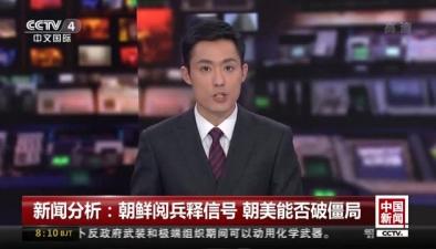 朝鮮閱兵釋信號 朝美能否破僵局