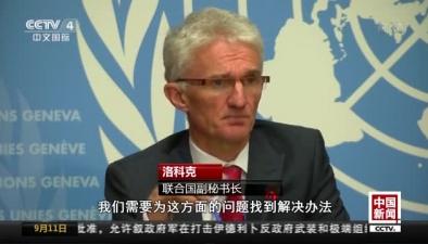 聯合國官員:敘或現嚴重人道主義災難