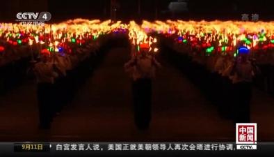 朝鮮10日晚舉行大規模火炬表演