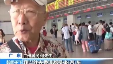廣東:廣深港高鐵票開售 9月23日運營