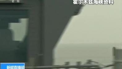 伊朗曾多次威脅封鎖霍爾木茲海峽