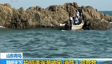 山東青島:拍照遇漲潮被困 消防人員營救
