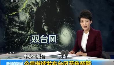 中央氣象臺:今晨繼續發布臺風藍色預警