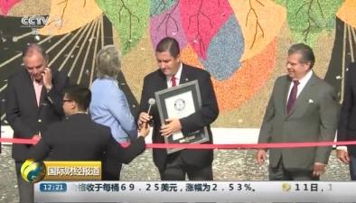 墨西哥:巨幅玻璃珠畫作打破吉尼斯世界紀錄