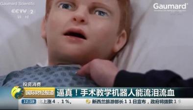 逼真!手術教學機器人能流淚流血