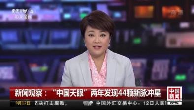 """""""中國天眼""""兩年發現44顆新脈衝星"""