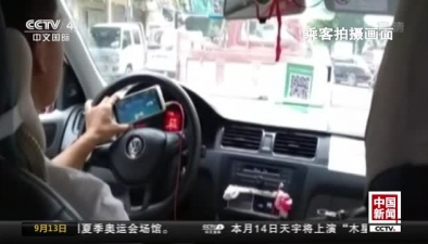 貴州龍裏:出租司機開車玩遊戲被罰