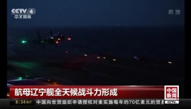 航母遼寧艦全天候戰鬥力形成