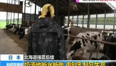 日本:北海道強震後續奶源地斷水斷電 重創乳制品生産