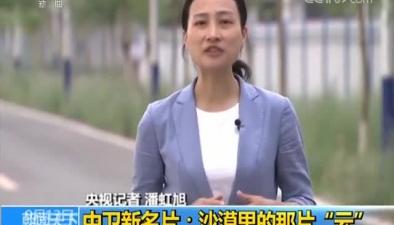"""你所不知道的寧夏 中衛新名片:沙漠裏的那片""""雲"""""""