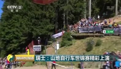 瑞士:山地自行車世錦賽精彩上演