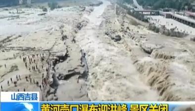 山西吉縣:黃河壺口瀑布迎洪峰 景區關閉