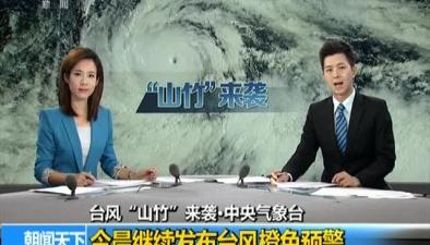 """臺風""""山竹""""來襲中央氣象臺:今晨繼續發布臺風橙色預警"""