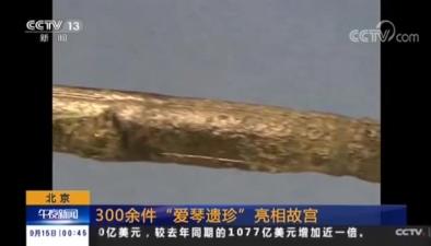 """北京 300余件""""愛琴遺珍""""亮相故宮"""