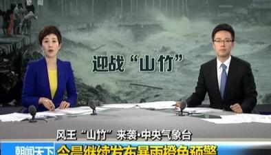 """風王""""山竹""""來襲·中央氣象臺:今晨繼續發布暴雨橙色預警"""