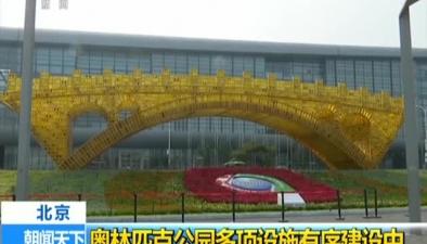 北京:奧林匹克公園多項設施有序建設中