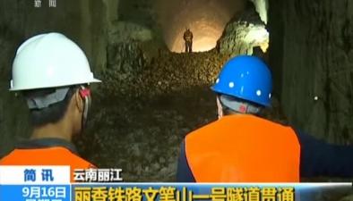 雲南麗江:麗香鐵路文筆山一號隧道貫通