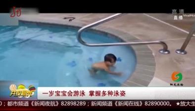 一歲寶寶會遊泳 掌握多種泳姿