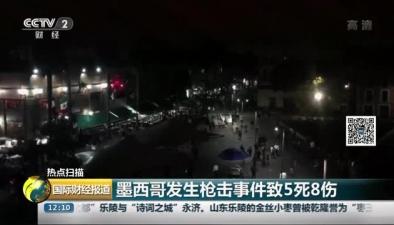 墨西哥發生槍擊事件致5死8傷