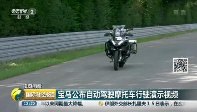 寶馬公布自動駕駛摩托車行駛演示視頻