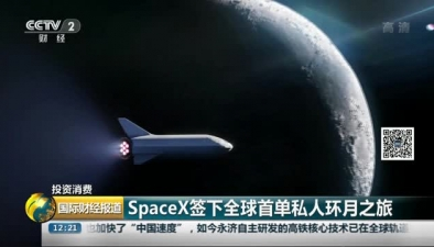 SpaceX簽下全球首單私人環月之旅