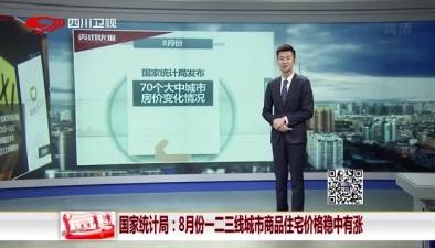國家統計局:8月份一二三線城市商品住宅價格穩中有漲