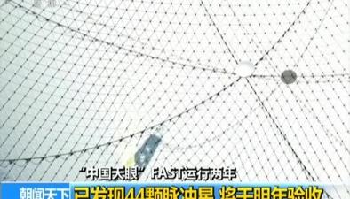"""""""中國天眼""""FAST運行兩年:已發現44顆脈衝星 將于明年驗收"""