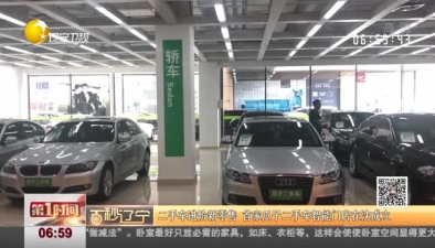 二手車進階新零售 首家瓜子二手車智能門店在沈成立