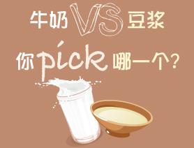 牛奶VS豆漿,你pick哪一個?