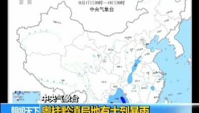 """中央氣象臺:""""山竹""""減弱為熱帶低壓 已停止編號"""