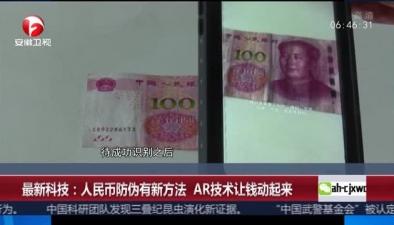 最新科技:人民幣防偽有新方法 AR技術讓錢動起來