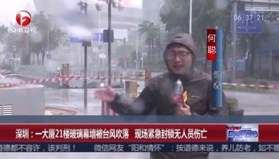 深圳:一大廈21樓玻璃幕墻被臺風吹落 現場緊急封鎖無人員傷亡
