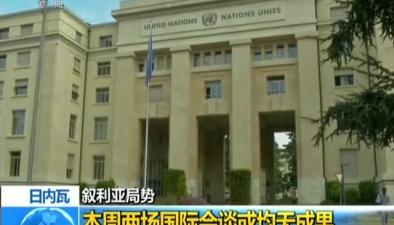 日內瓦:敘利亞局勢本周兩場國際會談或均無成果