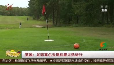 英國:足球高爾夫錦標賽火熱舉行