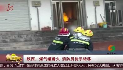 陜西:煤氣罐著火 消防員徒手轉移