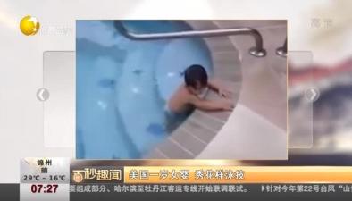 美國一歲女嬰 秀花樣泳技
